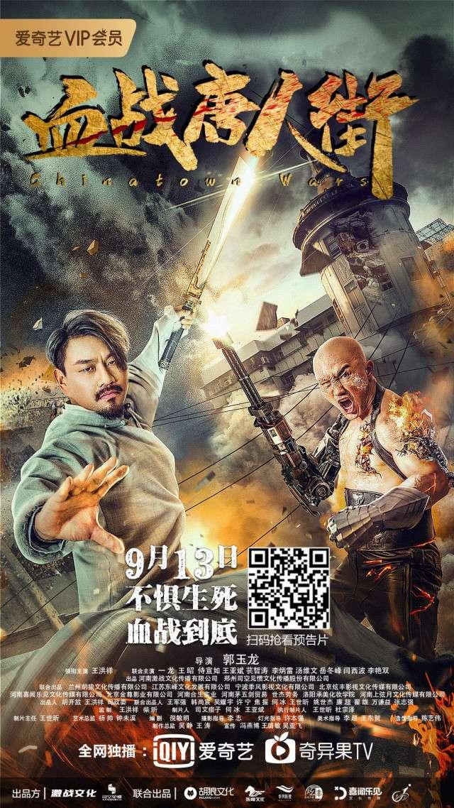 Wars in Chinatown kapak