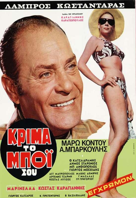Krima... to boi sou kapak