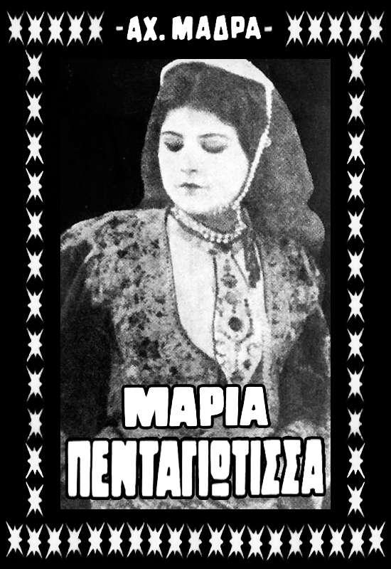 Maria Pentagiotissa kapak