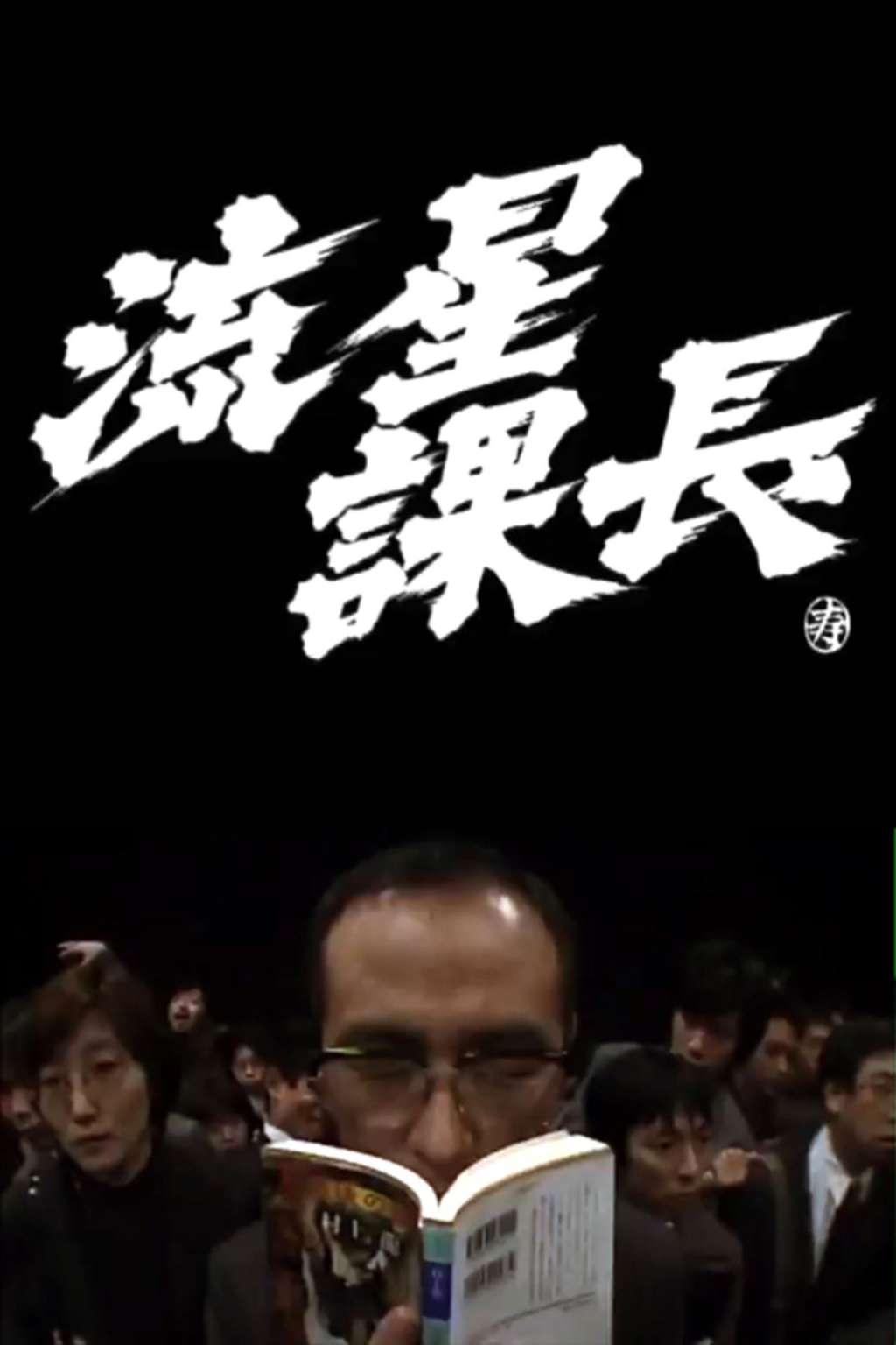 Ryusei-Kacho kapak