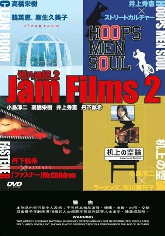 Jam Films 2 kapak