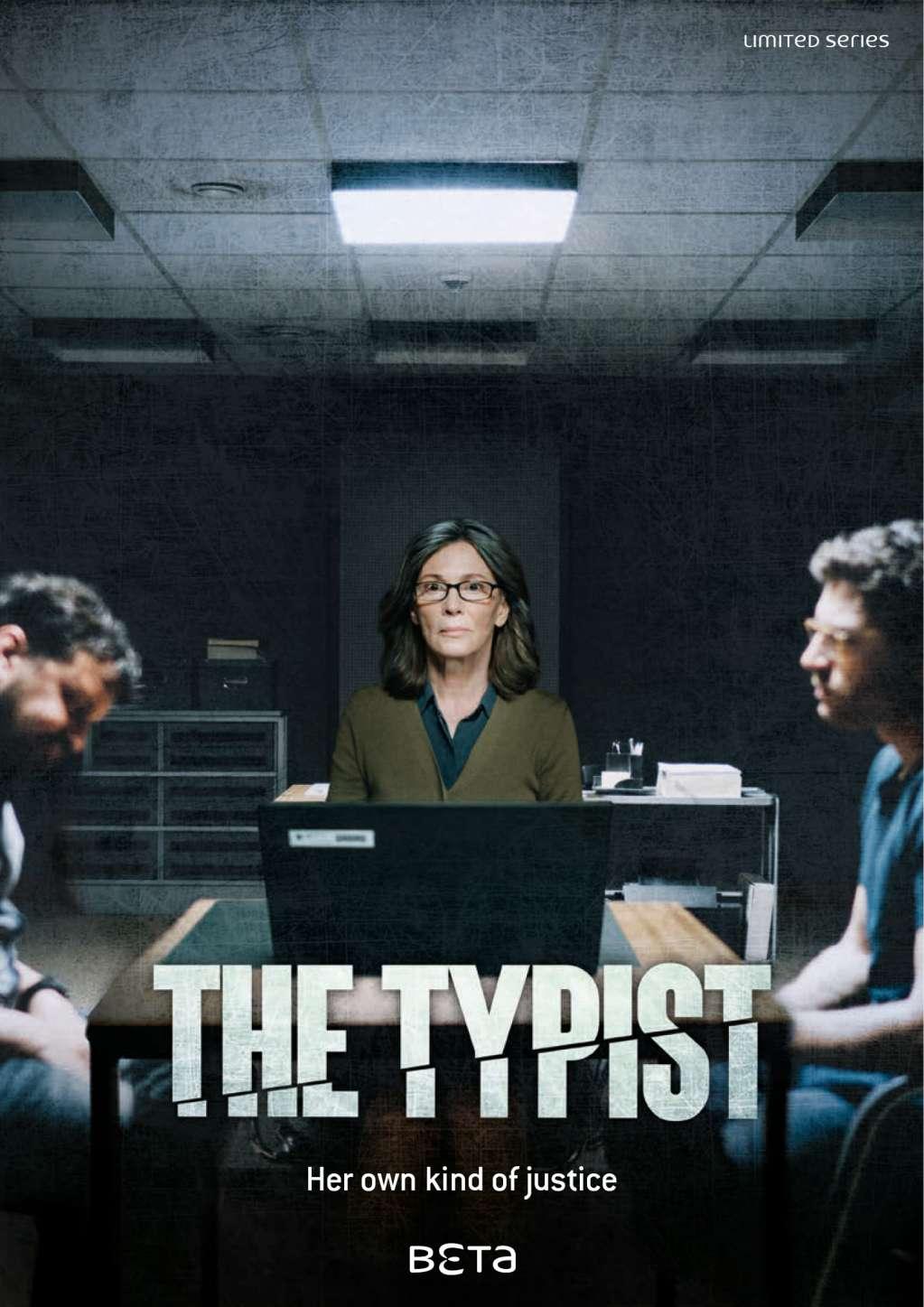 The Typist kapak