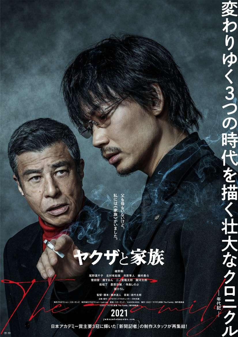 Yakuza and the Family kapak