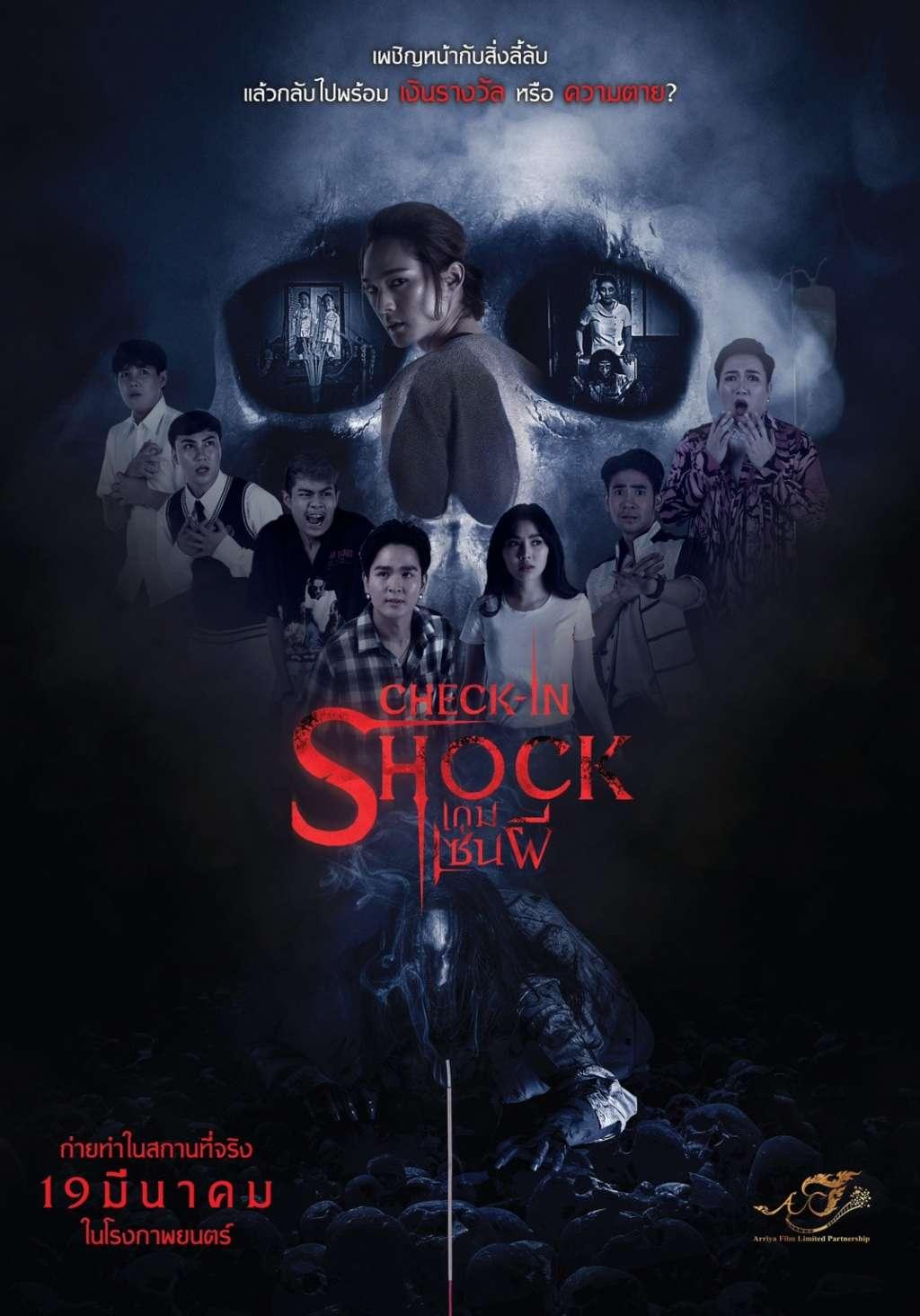 Check In Shock kapak