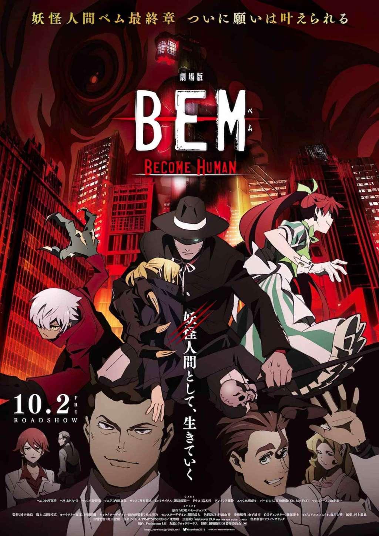 Gekijouban Bem: Become Human kapak