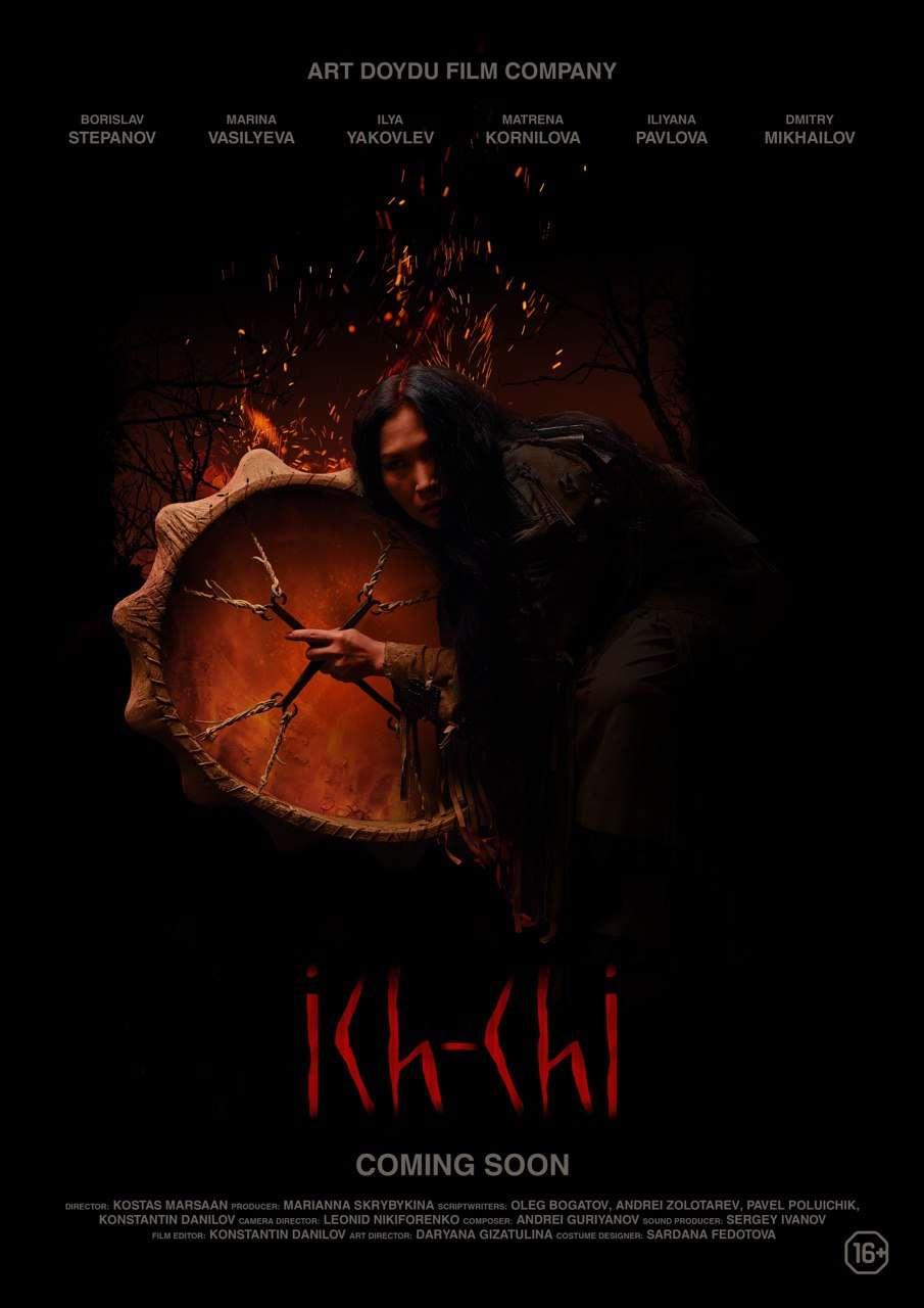 Spirit of Itchi kapak
