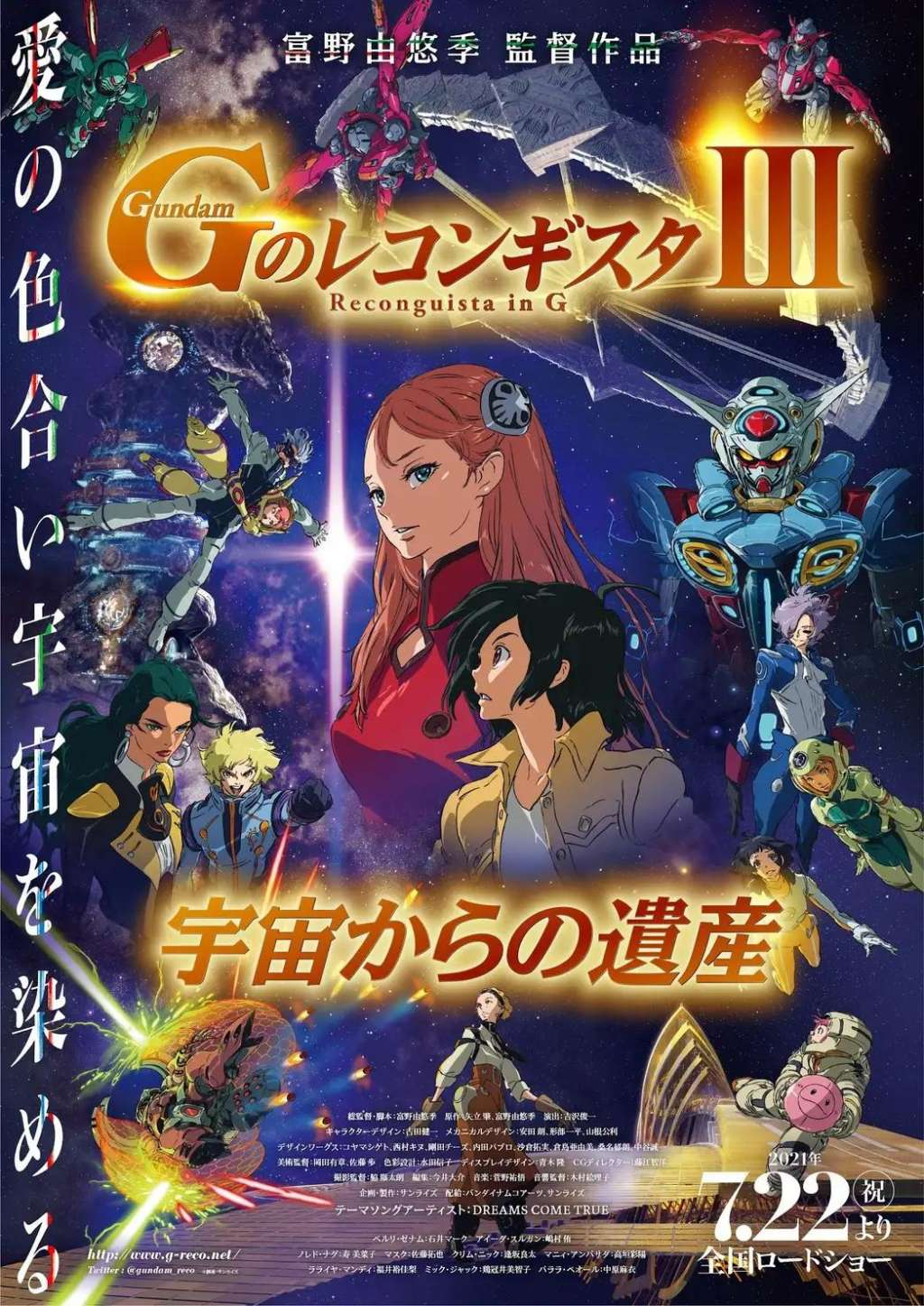 Gekijoban G No Reconguista III: Uchû kara no isan kapak