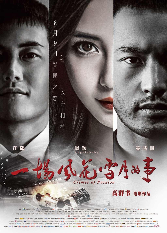 Yi Chang Feng Hua Xue Yue De Shi kapak