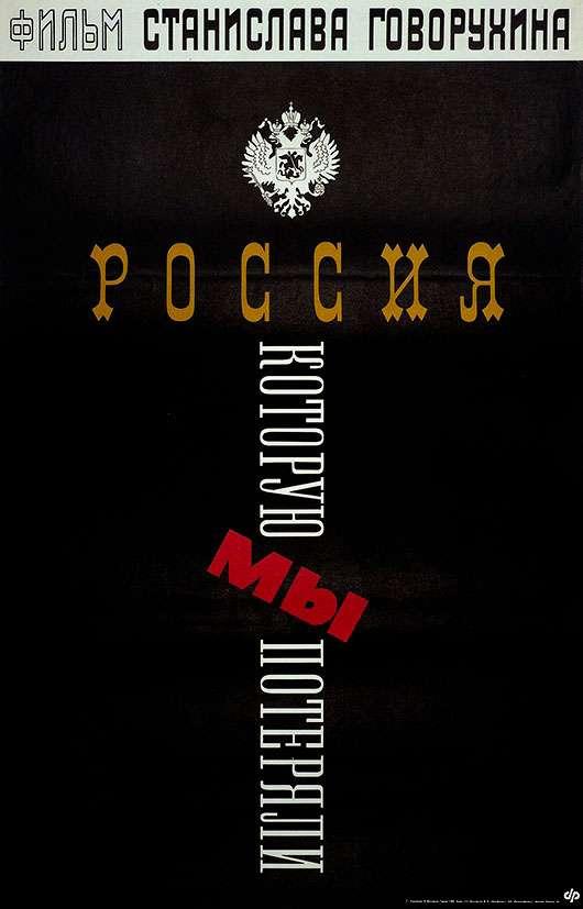 Rossiya, kotoruyu my poteryali kapak