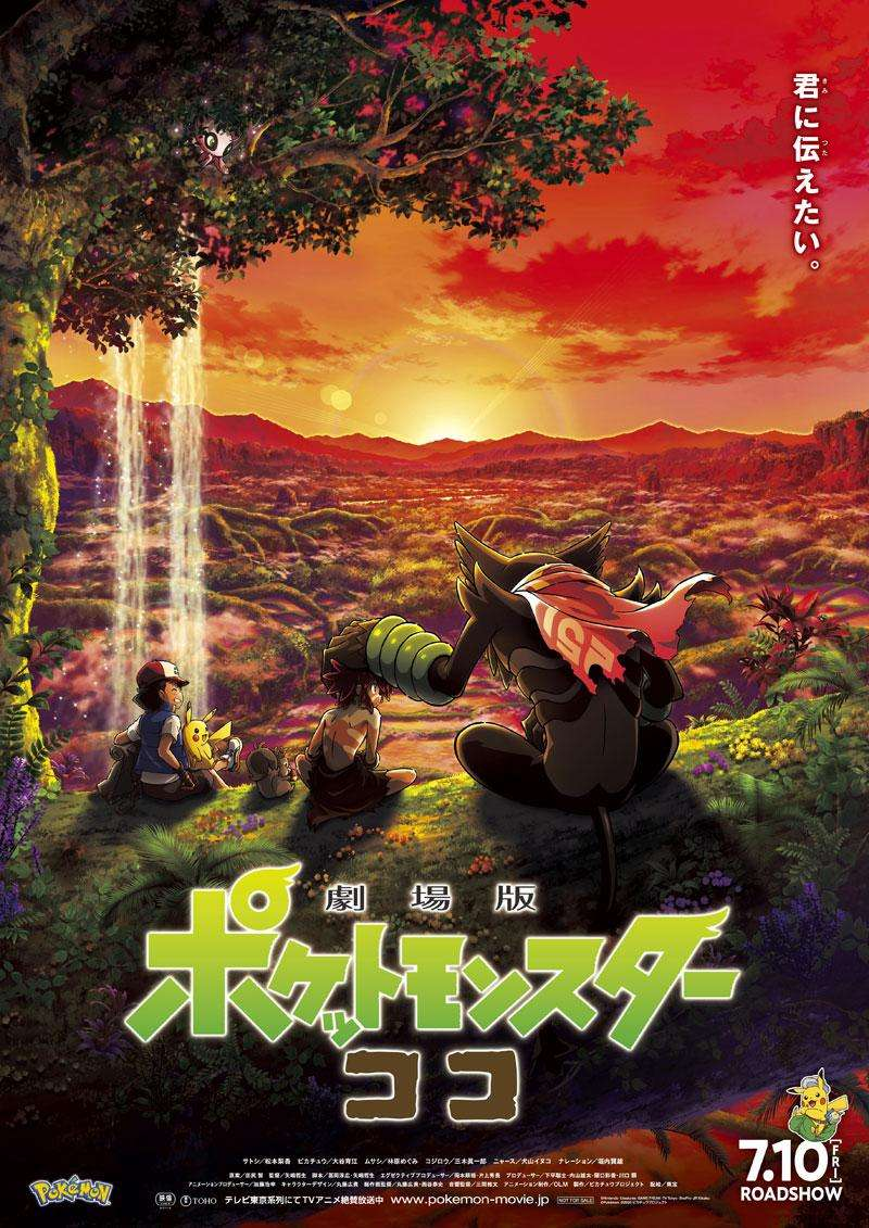 Pokémon the Movie: Secrets of the Jungle kapak