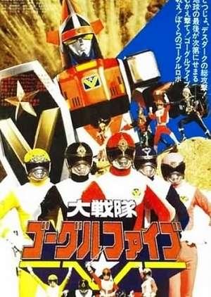 Dai Sentai Goggle-V the Movie kapak