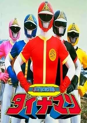 Kagaku Sentai Dynaman the Movie kapak