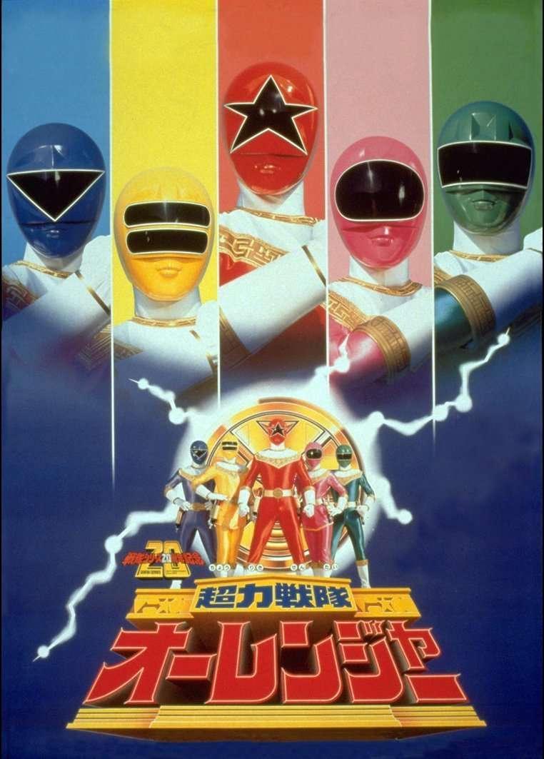 Chouriki Sentai Ohranger kapak