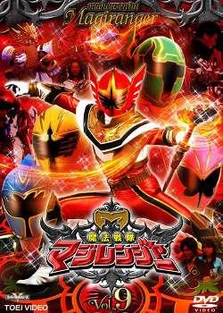 Mahou Sentai Magiranger kapak