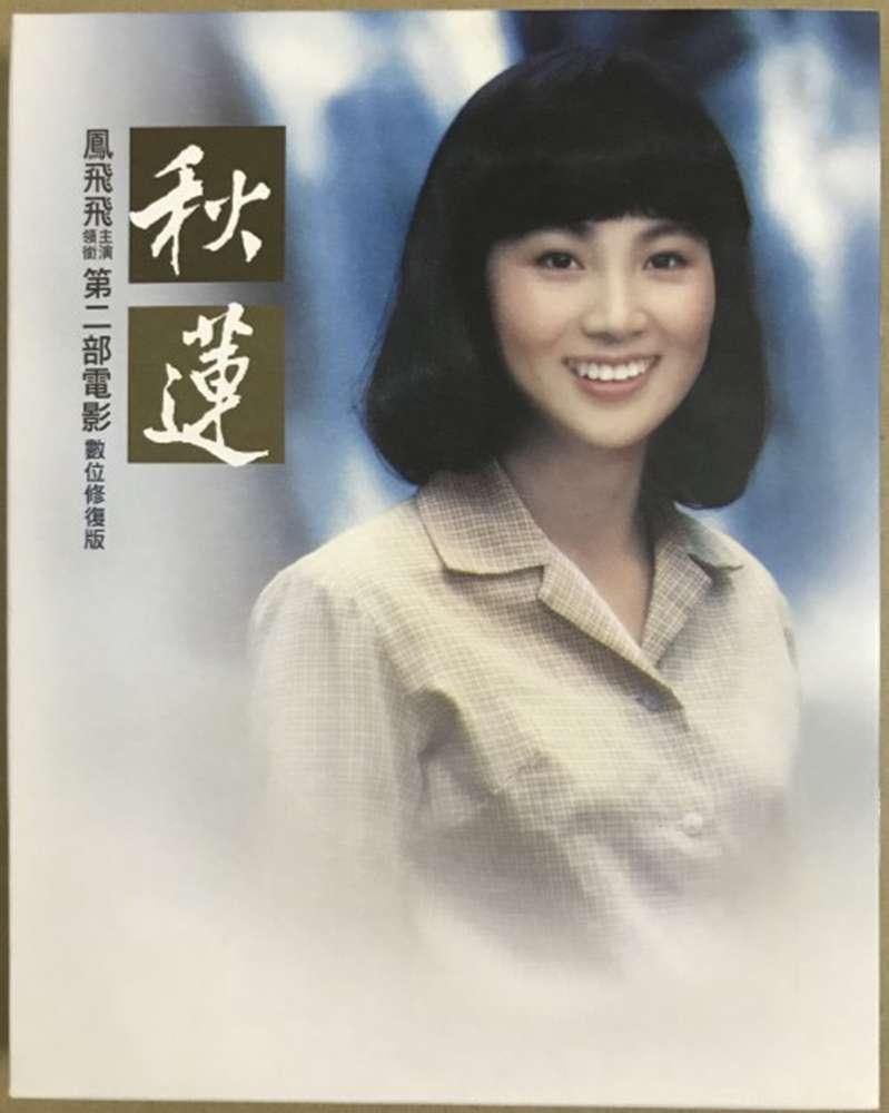 Qiu lian kapak