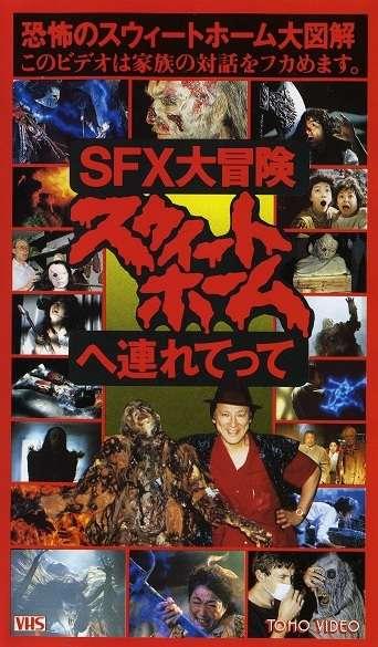 Great SFX Adventure: Take Me to 'Sweet Home' kapak