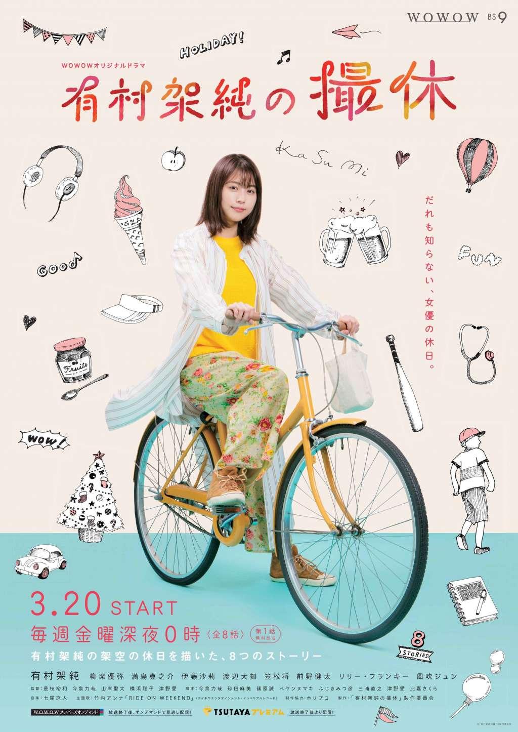 A Day-Off of Kasumi Arimura kapak