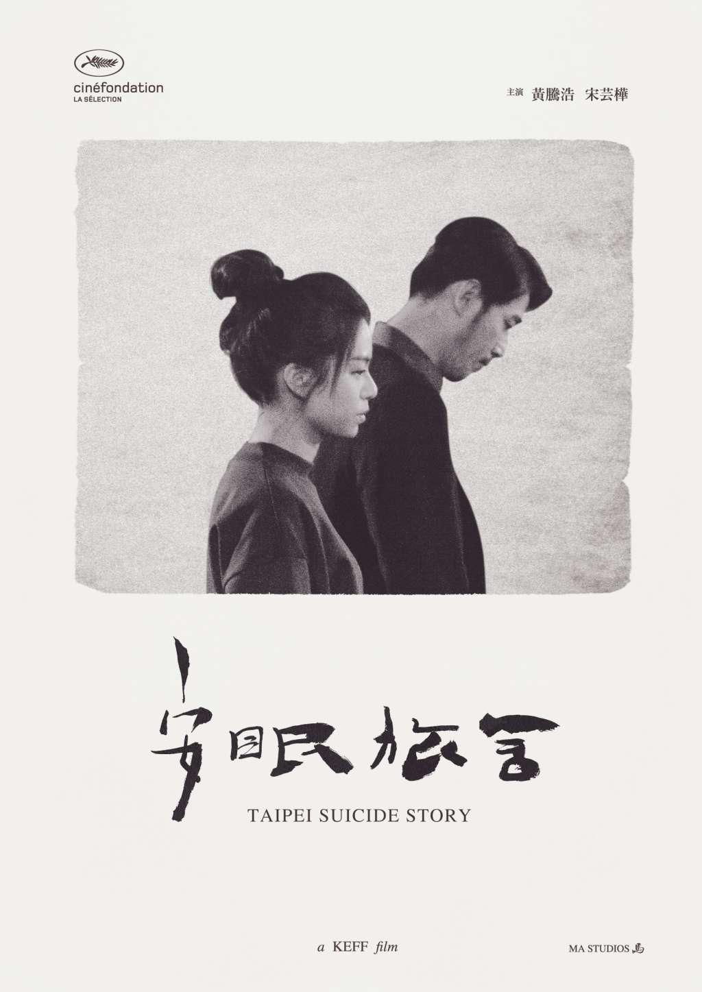 Taipei Suicide Story kapak