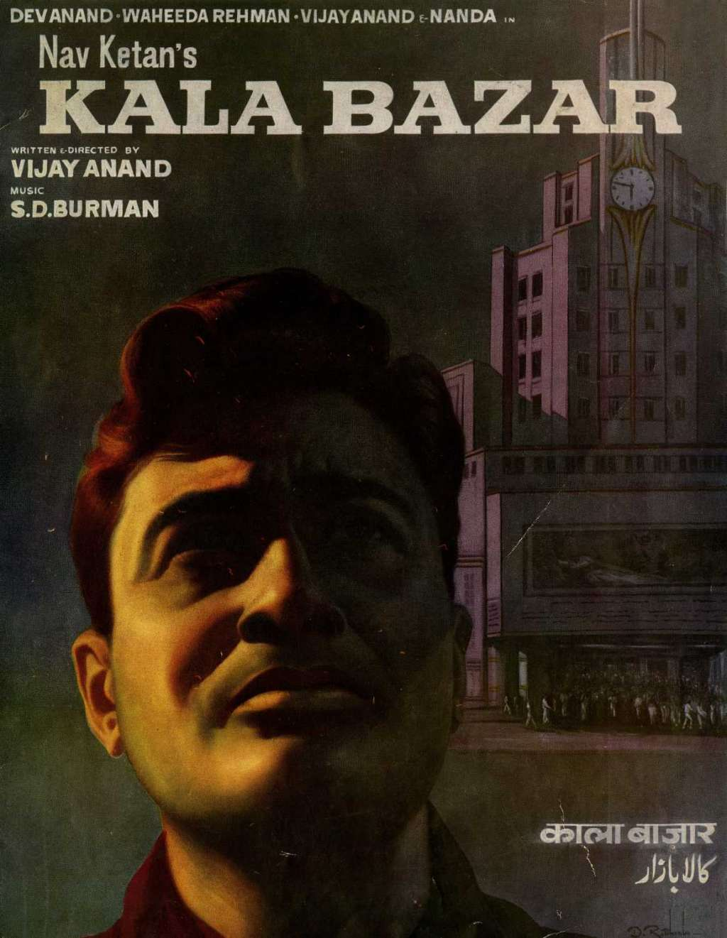 Kala Bazar kapak