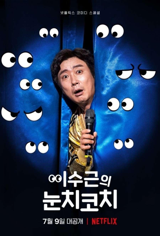 Lee Su-geun: The Sense Coach kapak