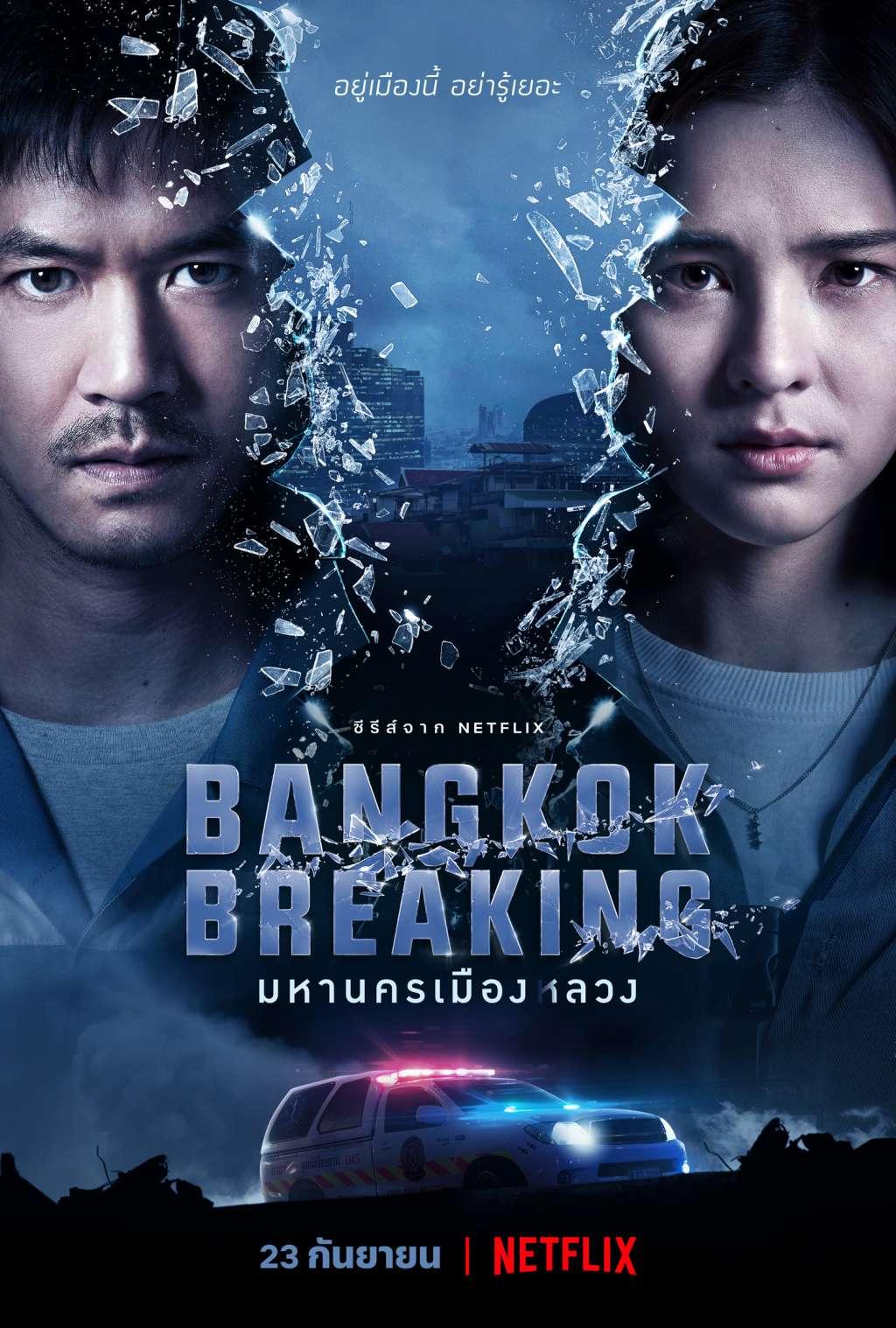 Bangkok Breaking kapak