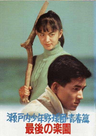 Setouchi shonen yakyu dan seishunhen saigo no rakuen kapak
