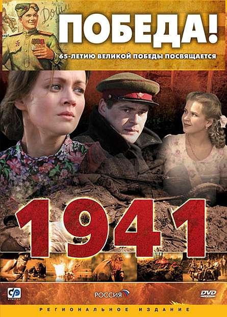 1941 kapak