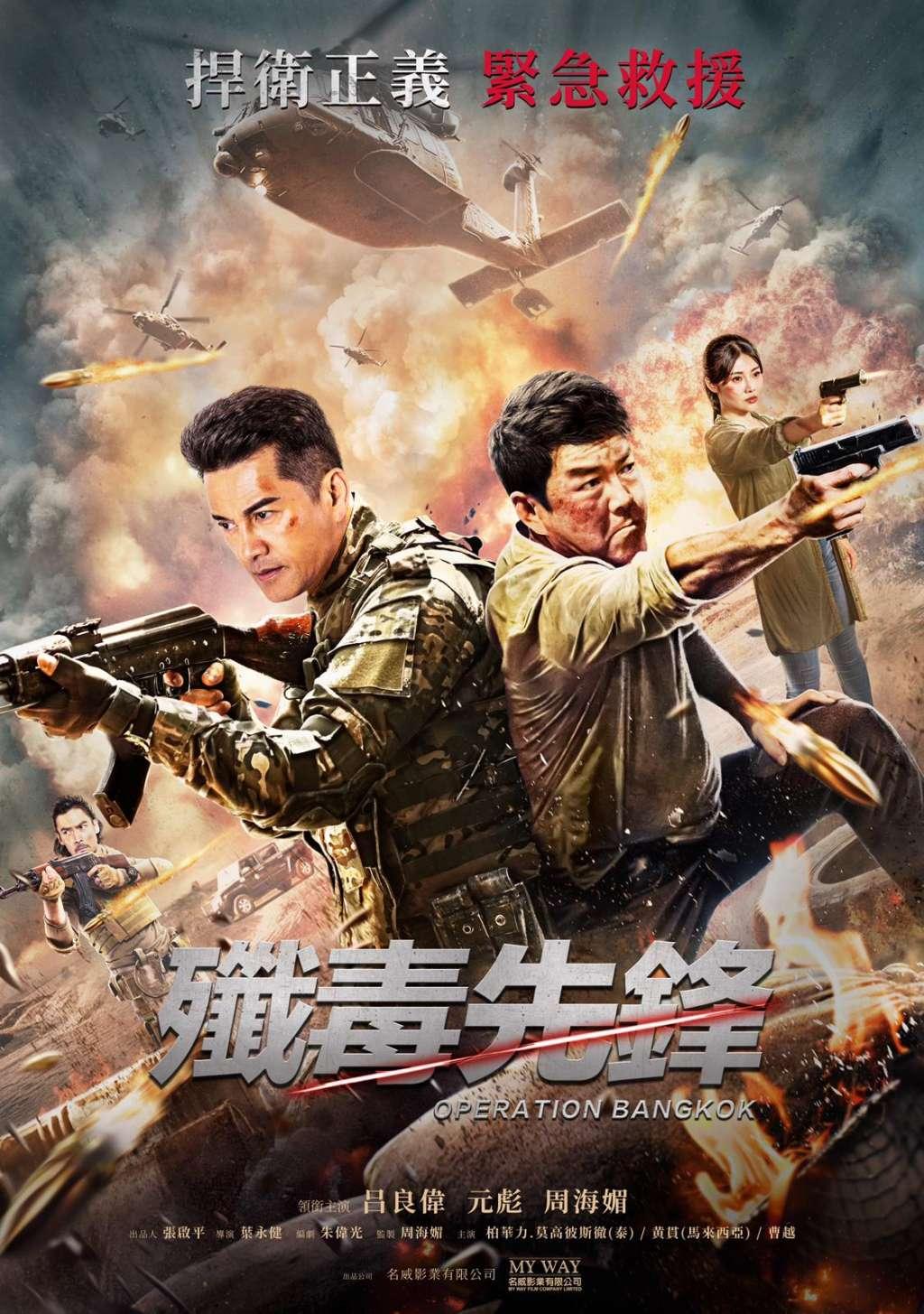 Operation Bangkok (a.k.a. Heroes Return) kapak