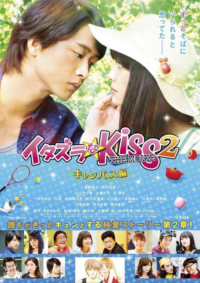 Mischievous Kiss the Movie Part 2: Campus kapak