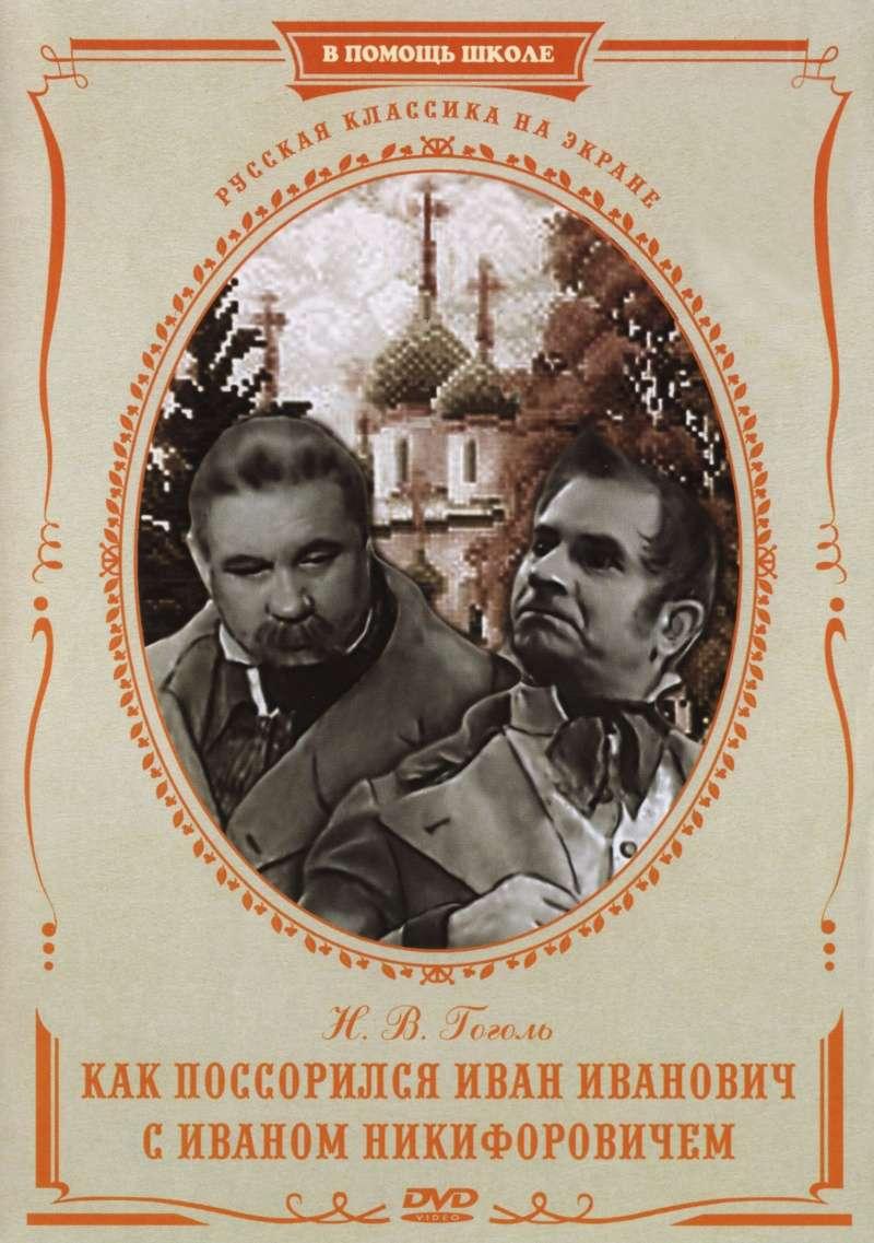 Kak possorilis Ivan Ivanovich s Ivanom Nikiforovichem kapak