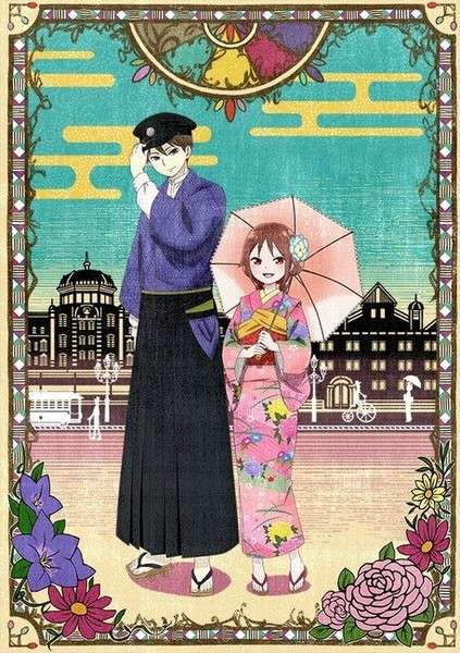 Taisho Otome Fairy Tale kapak
