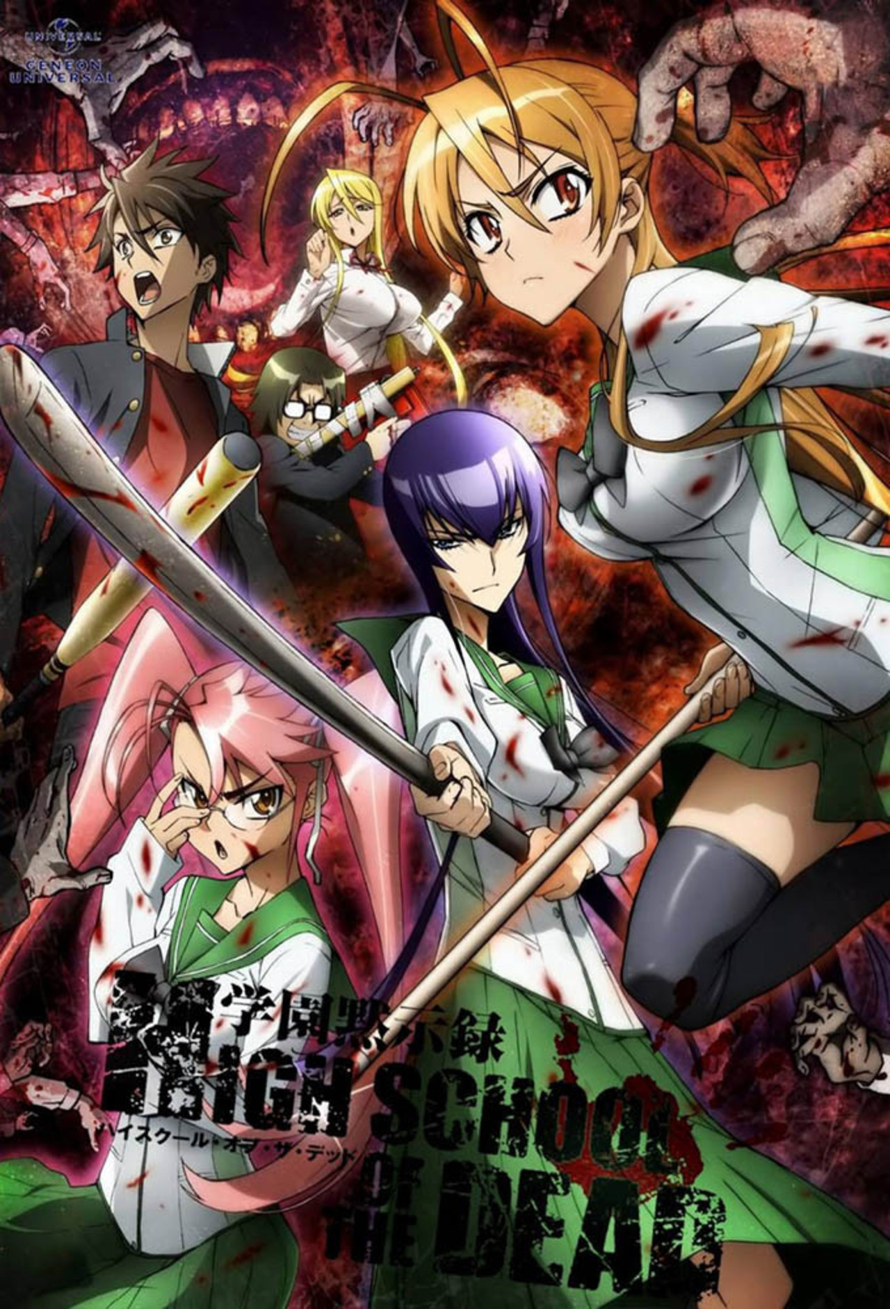 Highschool of the Dead kapak