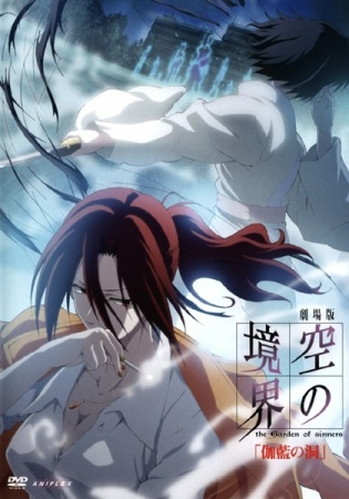 Kara no Kyoukai: The Garden of Sinners - The Hollow Shrine kapak