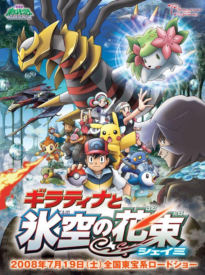 Pokémon: Giratina and the Sky Warrior kapak