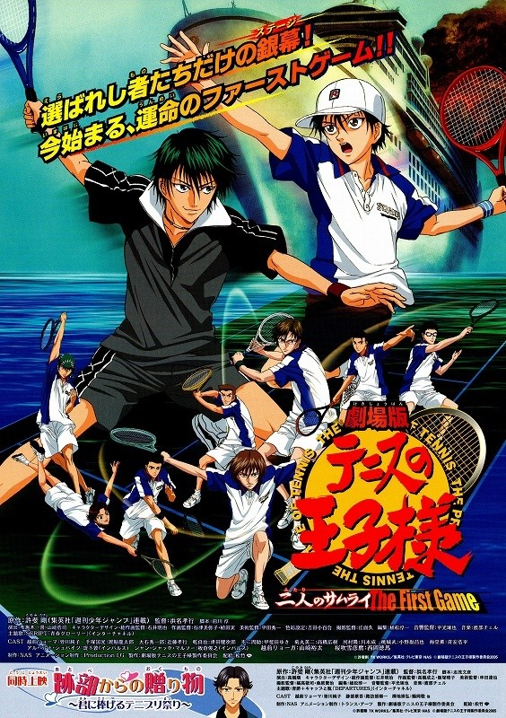 The Prince of Tennis: Two Samurais, the First Game kapak