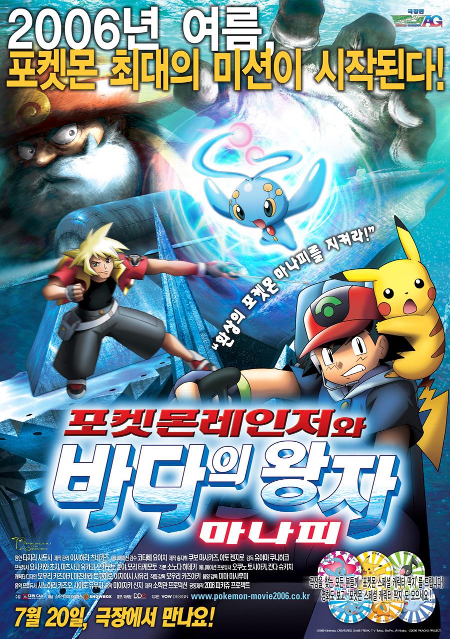 Pokémon Ranger and the Temple of the Sea kapak