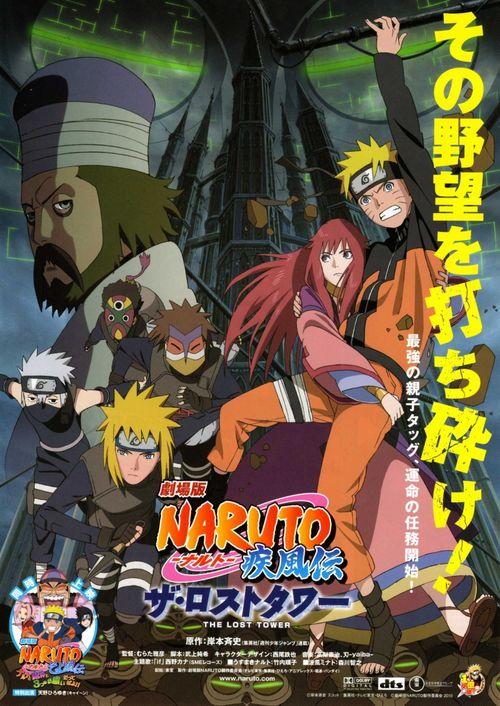Naruto Shippûden: The Lost Tower kapak