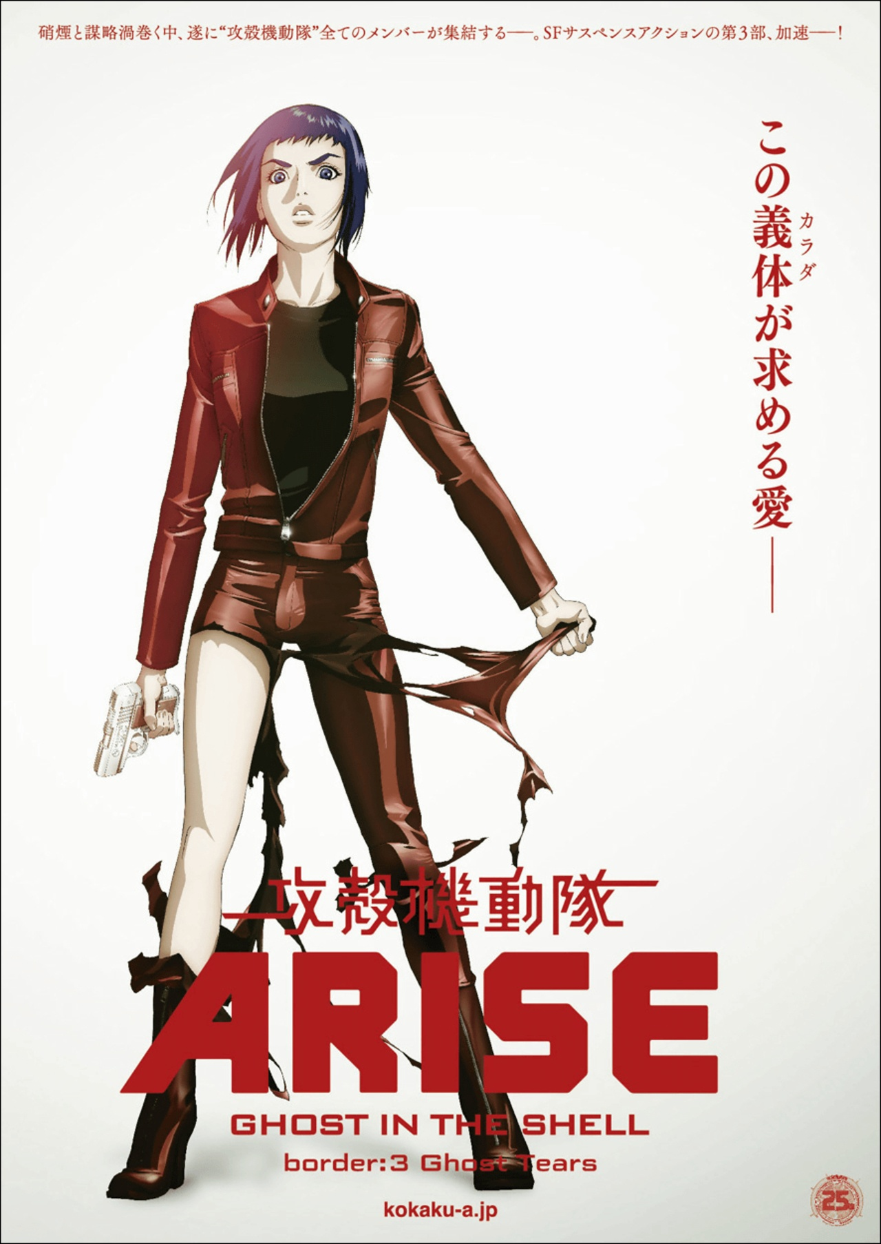 Ghost in the Shell Arise: Border 3 - Ghost Tears kapak