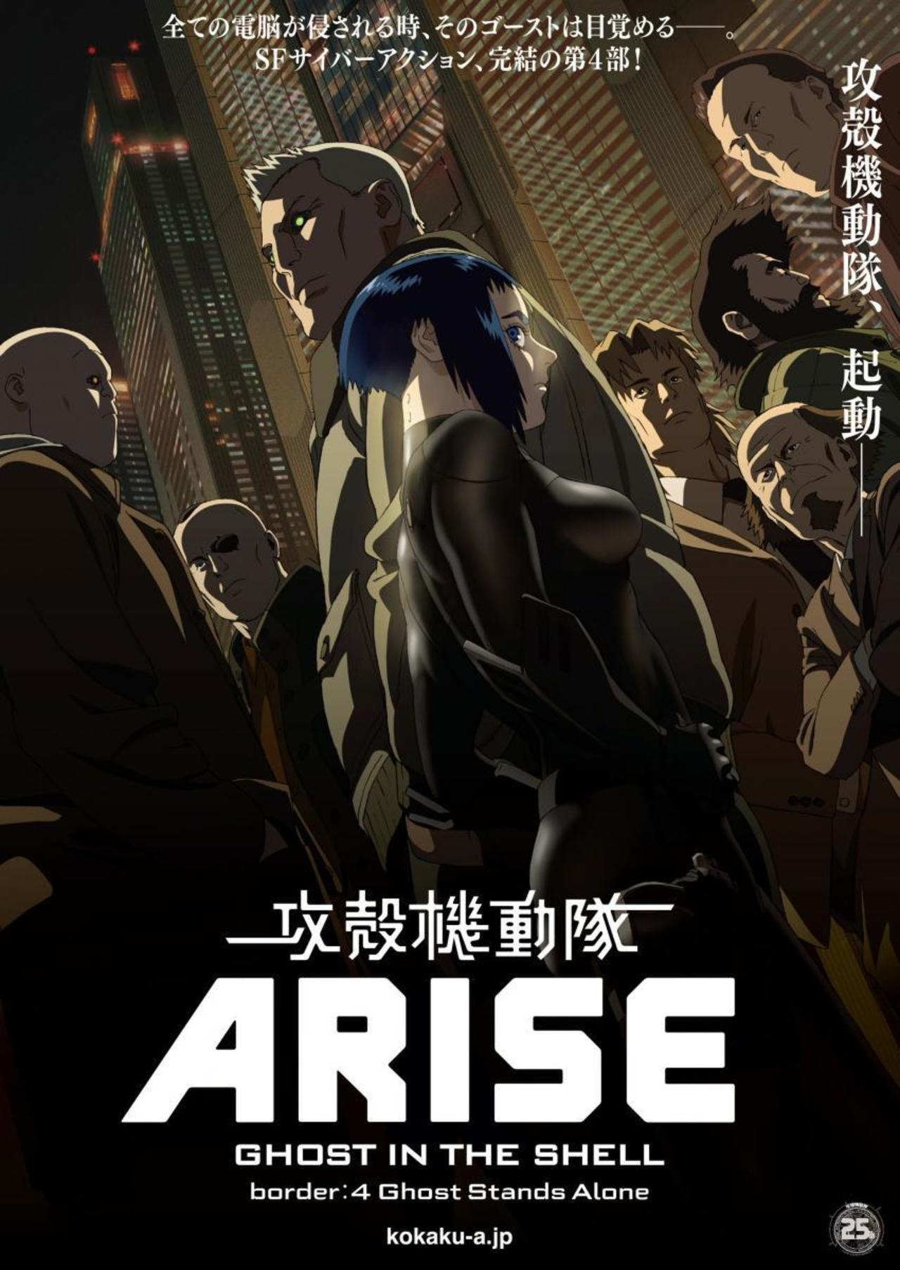 Ghost in the Shell Arise: Border 4 - Ghost Stands Alone kapak