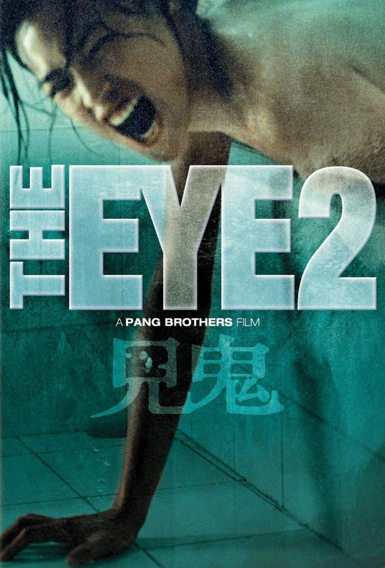 The Eye 2 kapak