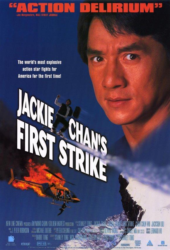 Police Story 4: First Strike kapak