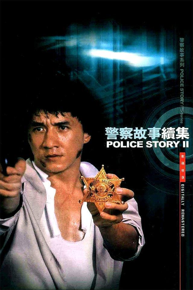 Police Story 2 kapak