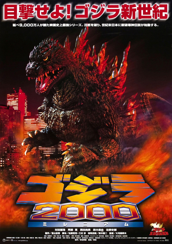 Godzilla 2000 kapak