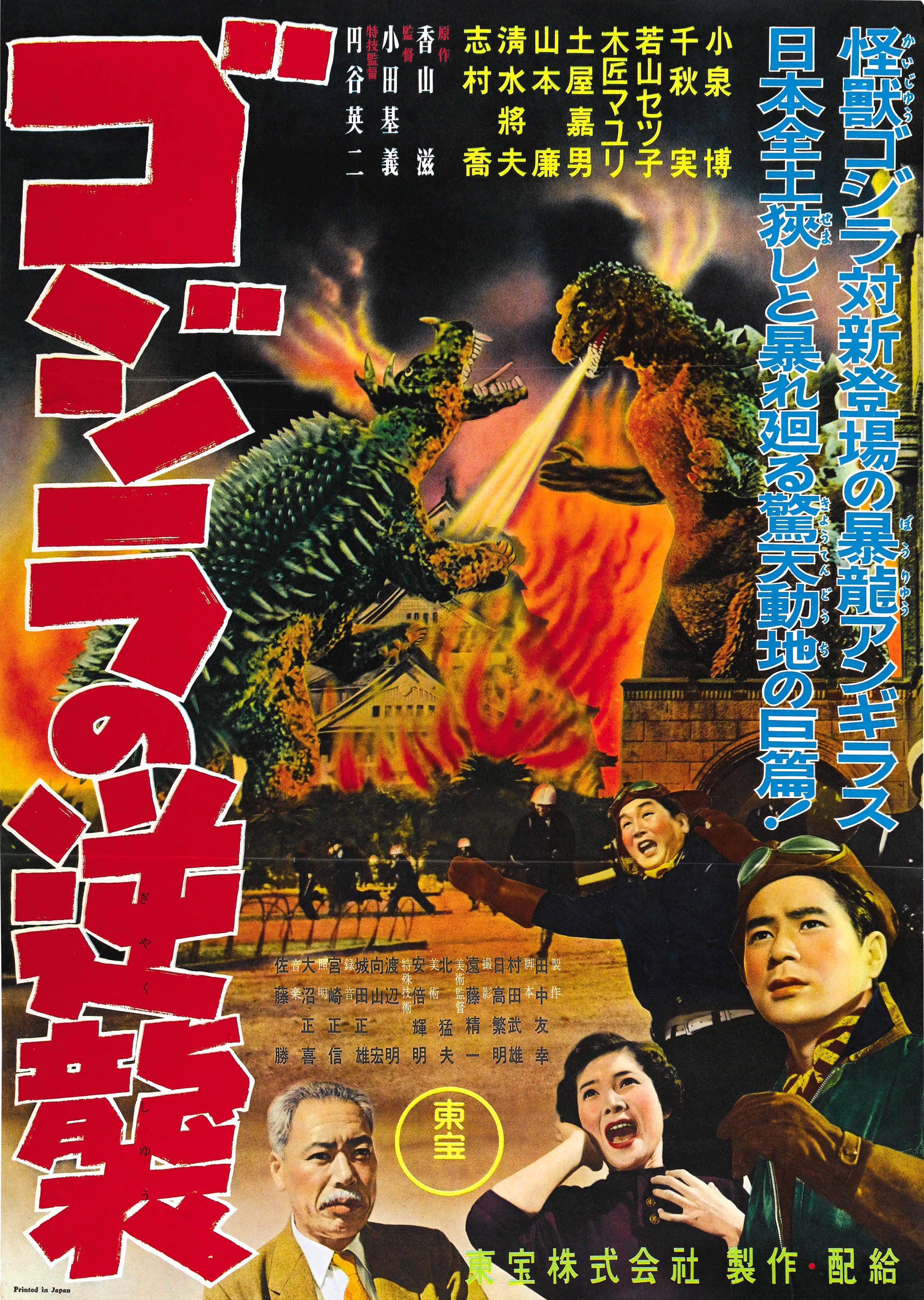 Godzilla Raids Again kapak
