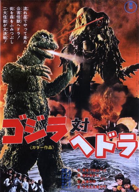 Godzilla vs. Hedorah kapak