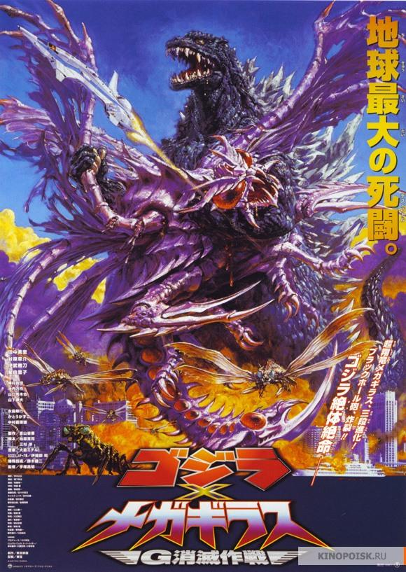 Godzilla vs. Megaguirus kapak