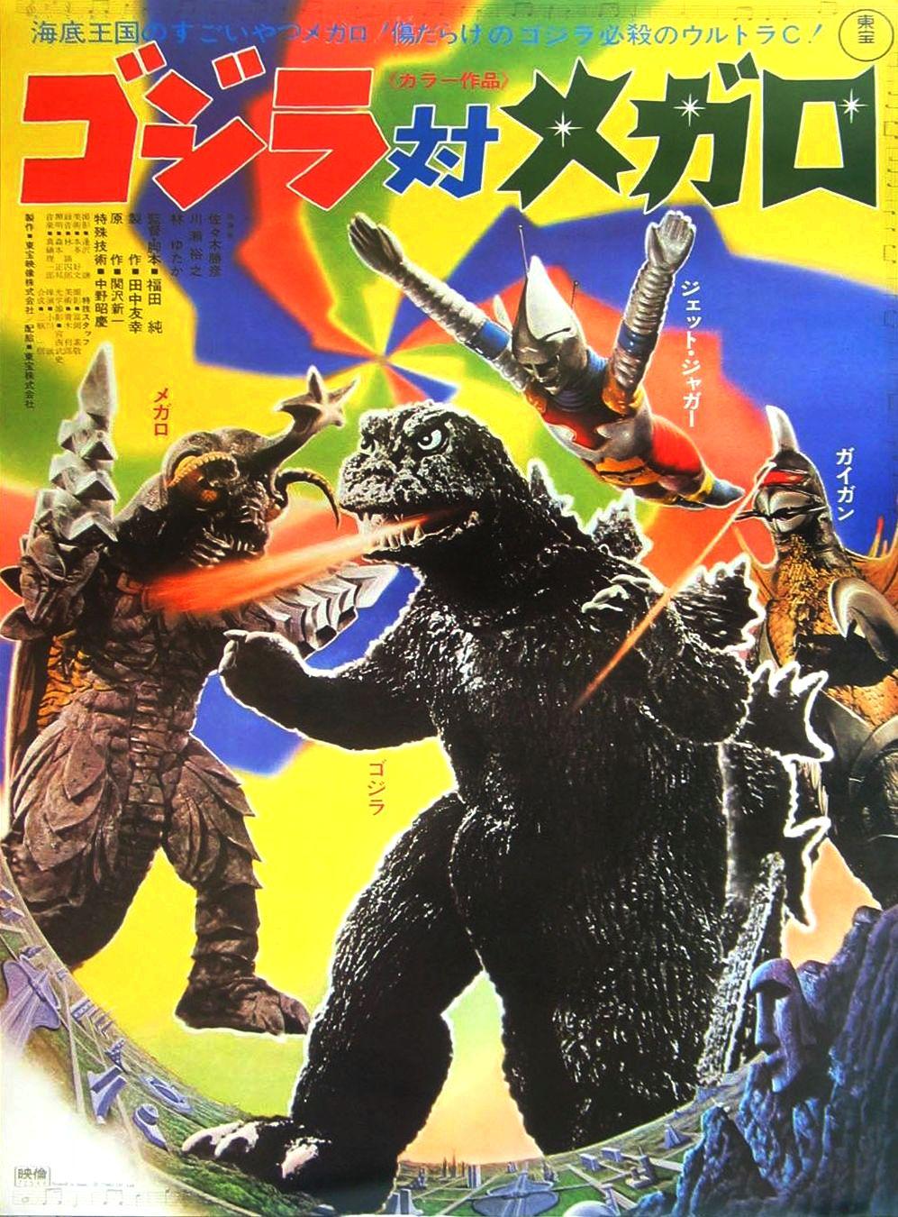 Godzilla vs. Megalon kapak