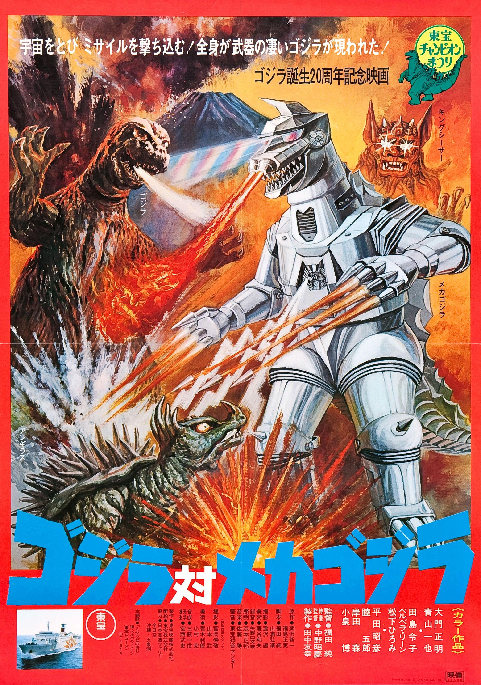 Godzilla vs. Mechagodzilla kapak