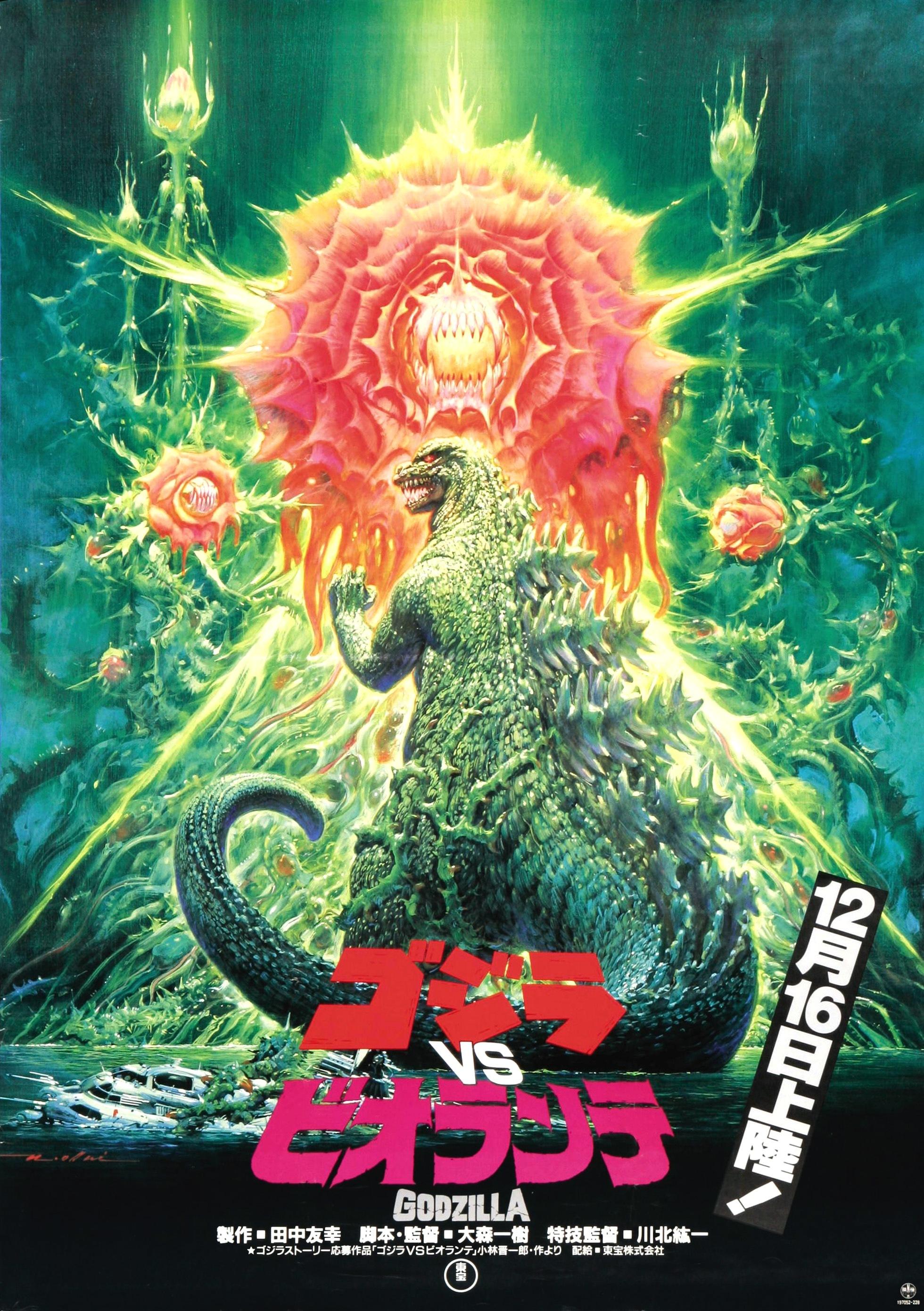 Godzilla vs. Biollante kapak