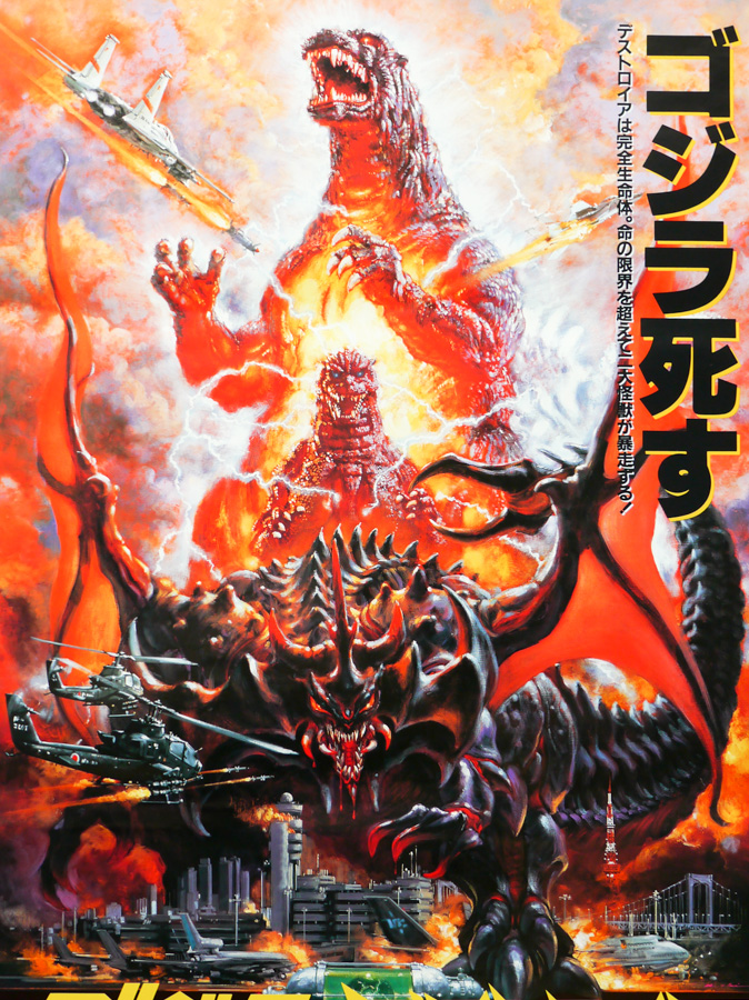 Godzilla vs. Destoroyah kapak